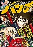 月刊コミックバンチ 2019年1月号 [雑誌] (バンチコミックス)
