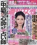 週刊女性 2016年 3/15 号 [雑誌]