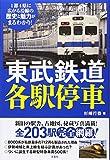 東武鉄道各駅停車
