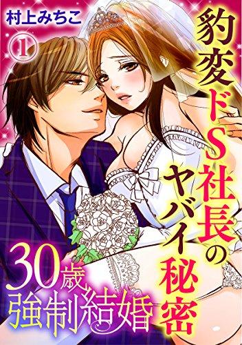30歳強制結婚 豹変ドS社長のヤバイ秘密 1巻 (いけない愛恋)の詳細を見る