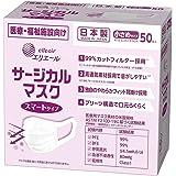 大王製紙 エリエール サージカルマスク スマートタイプ 小さめサイズ 50枚(ハイパーブロックマスク ウイルスブロック)(日本製)