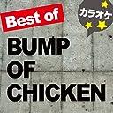車輪の唄 (オリジナルアーティスト:BUMP OF CHICKEN ) カラオケ