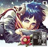添い寝羊CD vol.4 要(かなめ) 初回生産分