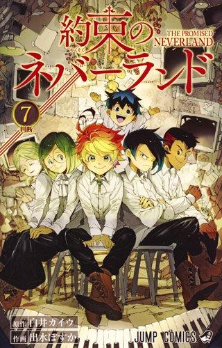 約束のネバーランド 7 (ジャンプコミックス)