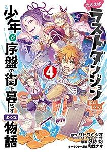 たとえばラストダンジョン前の村の少年が序盤の街で暮らすような物語 4巻 (デジタル版ガンガンコミックスONLINE)