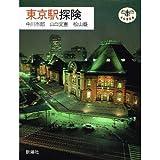 東京駅探険 (とんぼの本)