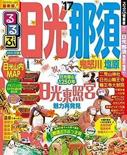るるぶ日光 那須 鬼怒川 塩原'17 (るるぶ情報版(国内))