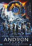 アンドロン [DVD]