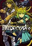 Fate/Apocrypha (5) (角川コミックス・エース)