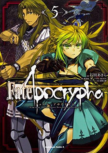 『Fate/Apocrypha (5) (角川コミックス・エース)』のトップ画像
