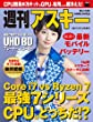 週刊アスキー No.1136(2017年7月25日発行) [雑誌]