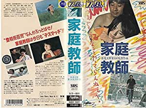 家庭教師 [VHS]