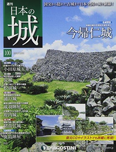 週刊 日本の城 2014年 12/23号 [分冊百科]