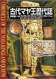 古代マヤ王歴代誌 画像
