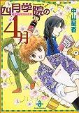 四月学院の4月 (秋田文庫) / 中山 星香 のシリーズ情報を見る