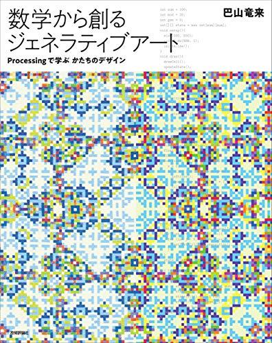 [画像:数学から創るジェネラティブアート - Processingで学ぶかたちのデザイン]