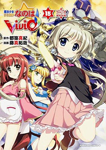 魔法少女リリカルなのはViVid (15) 2016年日めくりカレンダー付限定版 (カドカワコミックス・エース)の詳細を見る