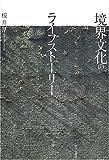 境界文化のライフストーリー (千葉大学人文科学叢書)