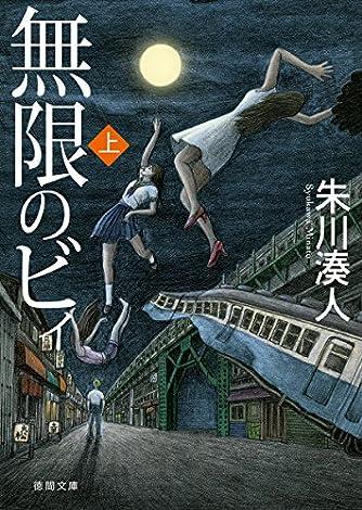 無限のビィ上 (徳間文庫)