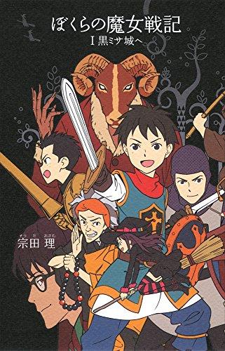 (21)ぼくらの魔女戦記I: 黒ミサ城へ (「ぼくら」シリーズ)の詳細を見る