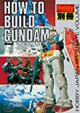 HOW TO BUILD GUNDAM (ホビージャパンMOOK)
