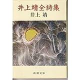 井上靖全詩集 (新潮文庫)