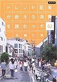 トレンド記者が教える消費を読むツボ62 (日経ビジネス人文庫)