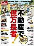 不動産で億万長者! 日経ホームマガジン