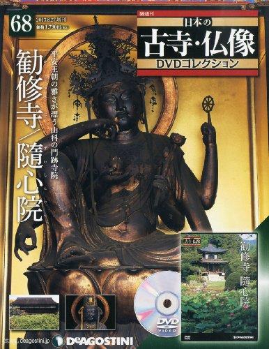日本の古寺仏像DVDコレクション 68号 (勧修寺/随心院) [分冊百科] (DVD付)