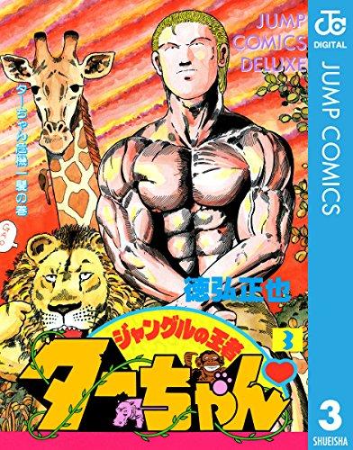 ジャングルの王者ターちゃん 3 (ジャンプコミックスDIGITAL)