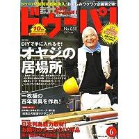 ドゥーパ ! 2007年 06月号 [雑誌]