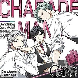 CharadeManiacs キャラクターソング&ドラマ Vol.1 限定盤