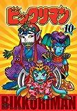 ビックリマン VOL.10[DVD]