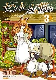 セントールの悩み(3)【特典ペーパー付き】 (RYU COMICS)
