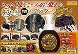 五種の黒艶成分で染め上げる!泡染めヘアカラー サクラマチ GOKOKU泡染め(ごこく)