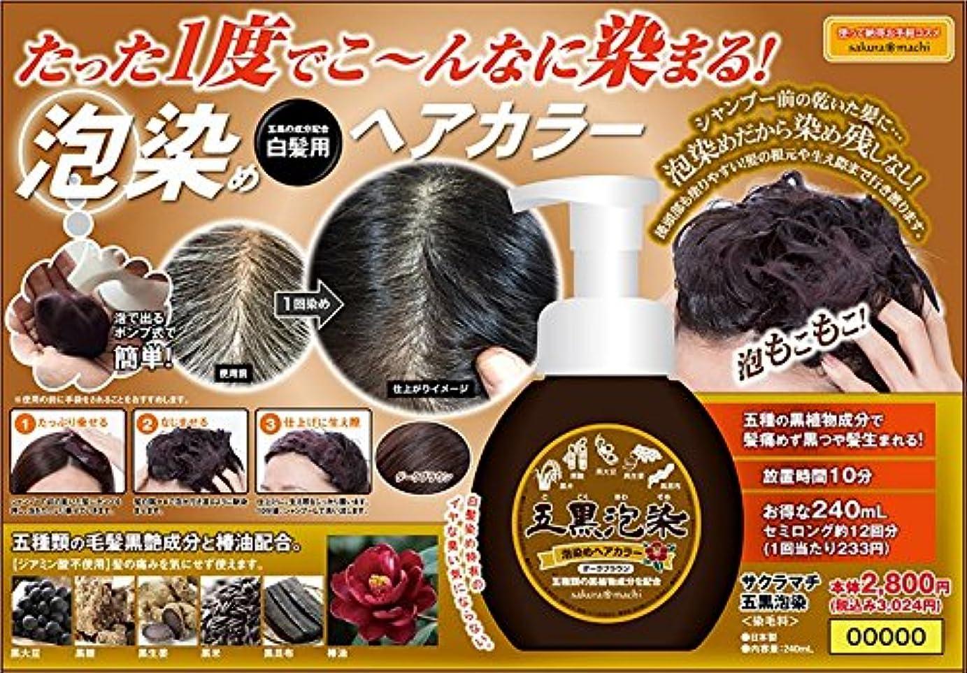 比喩可愛いうれしい五種の黒艶成分で染め上げる!泡染めヘアカラー サクラマチ GOKOKU泡染め(ごこく)
