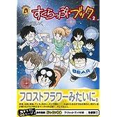 小山田いく選集4すくらっぷ・ブック2 (fukkan.com―小山田いく選集)