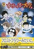 小山田いく選集4すくらっぷ・ブック2 (fukkan.com—小山田いく選集)
