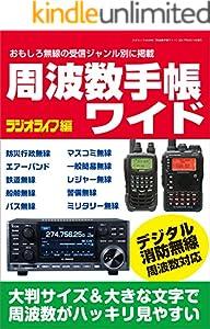 周波数手帳ワイド 三才ムック vol.946