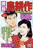 課長島耕作 Age 43 (KPC)