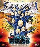 ミュージカル『青春-AOHARU-鉄道』〜すべての路は所沢へ通ず〜【Blu-ray】