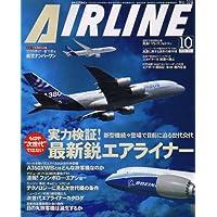 AIRLINE (エアライン) 2006年 10月号 [雑誌]