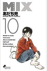 MIX(10) (ゲッサン少年サンデーコミックス) Kindle版