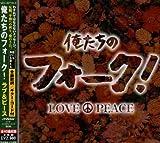 俺たちのフォーク! LOVE&PEACE