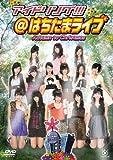 アイドリング!!! はちたまライブ Autumn to Christmas [DVD]