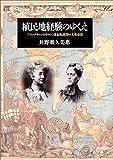 植民地経験のゆくえ―アリス・グリーンのサロンと世紀転換期の大英帝国