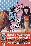人形たちの懸け橋―日米親善人形たちの二十世紀 (小学館文庫)