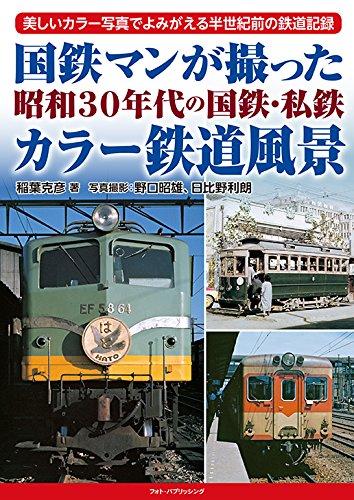 『国鉄マンが撮った昭和30年代の国鉄・私鉄カラー鉄道風景』のトップ画像