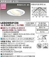 東芝ライテック ウォールォッシャーダウンライト LEDD85013N ランプ別売