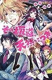 その極道、天然につき(1)(プリンセス・コミックス)